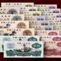收购第三套人民币的价格日益增高