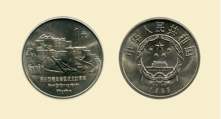 西藏成立20周年<a href='http://www.disantao.com/zhuanti/ltjnbt.html' target='_blank'>流通纪念币</a>