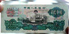 1960年两元纸币回收价格表