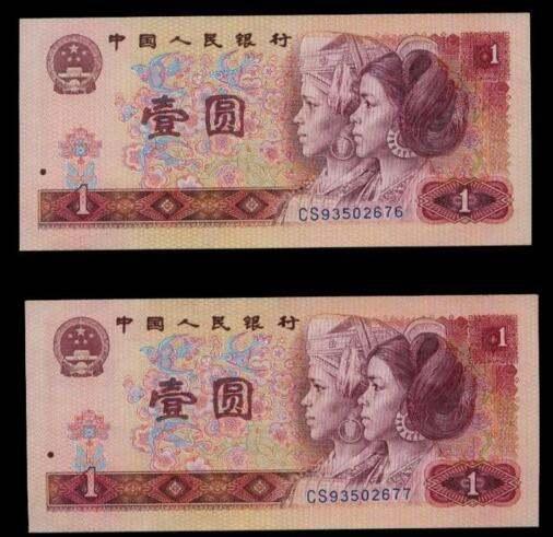 1980年1元纸币回收价格表