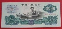 两元车工纸币值多少钱