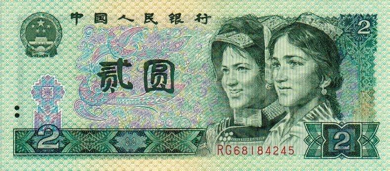 1980年二元人民币