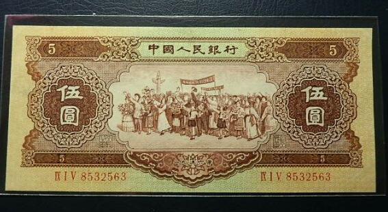 1956年海鸥水印5元人民币