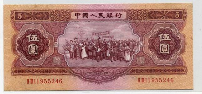 1956年红5元人民币