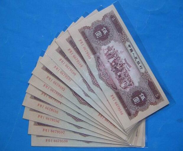 1956年黄5元人民币
