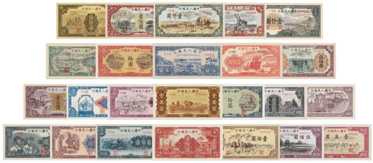 第一套人民幣