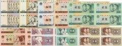 第四套人民幣回收