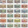 第一套人民币回收价超过百万