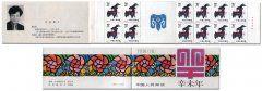 整版1991年羊邮票价格是多少?