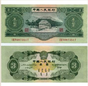 三元井冈山纸币