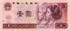 第四套一元人民幣回收價格表