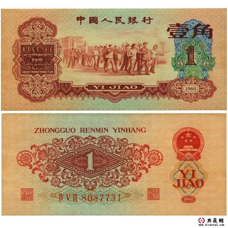 1960年1角纸币
