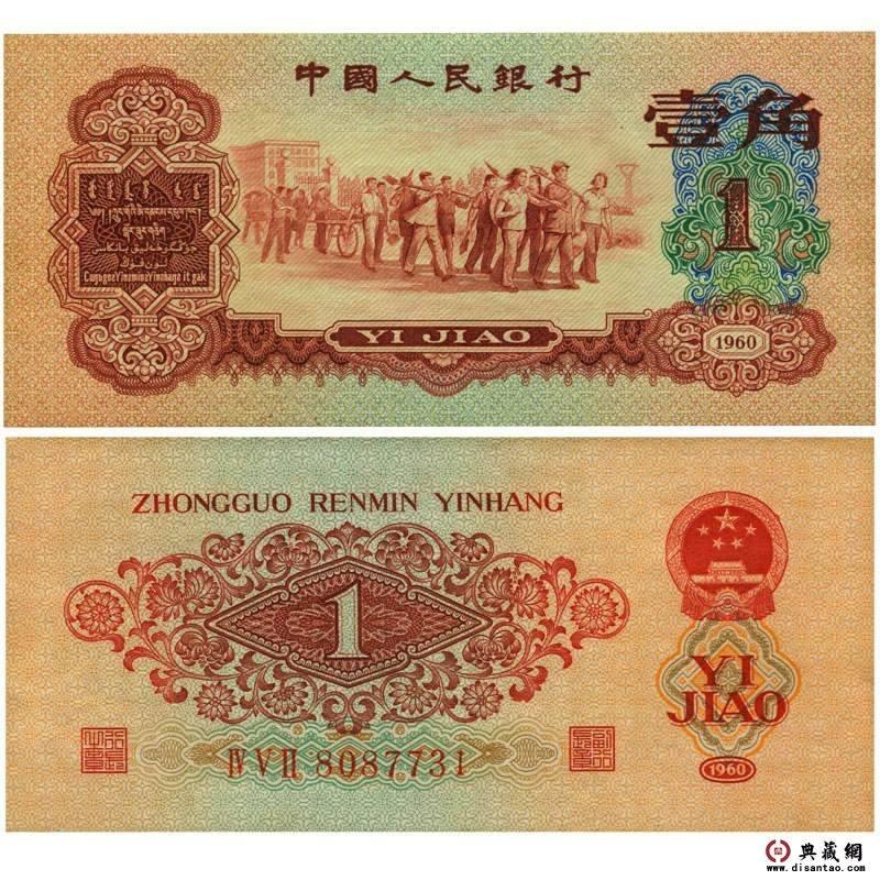 1960年1角纸币价格贵不贵,如何鉴别真假