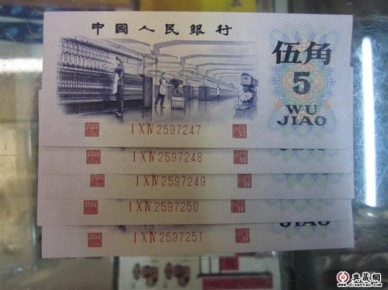 北京回收钱币价格,1972年5角纸币价格表
