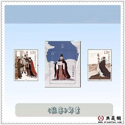 《张骞》郵票