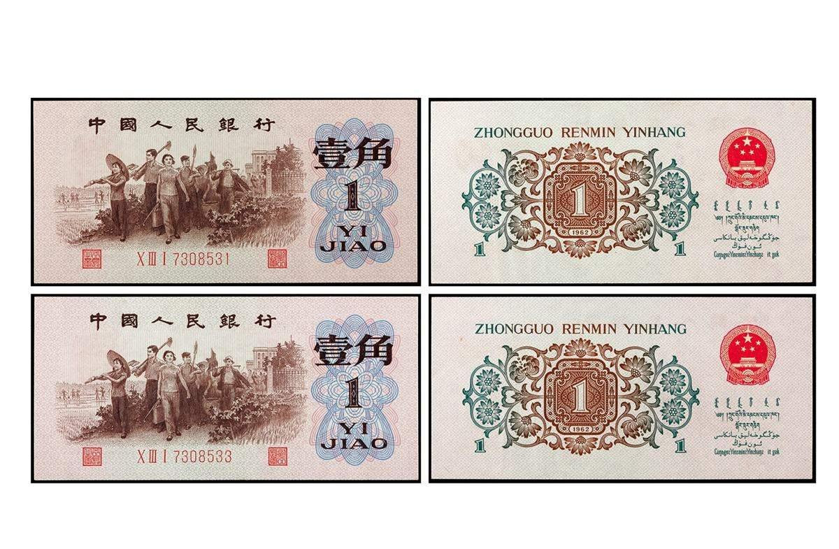 1962年背绿水印一角纸币