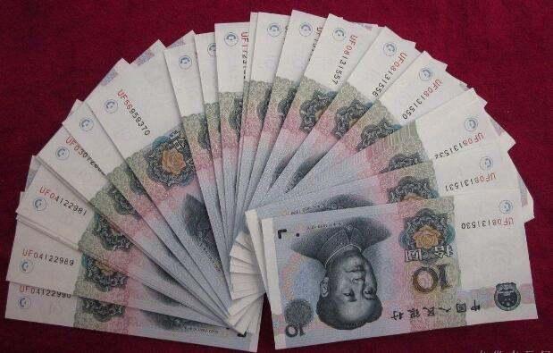 1999年10元纸币