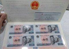 北京钱币交易中心浅析四版80版10元四连体收藏投资价值如何?