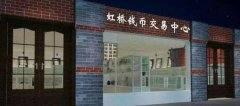 上海钱币交易市场