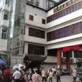 杭州收藏品市场