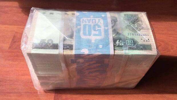 1980年50元纸币整捆