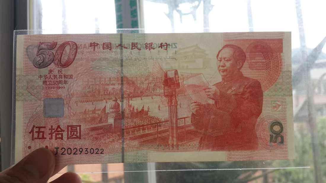 建国钞补号收购价格