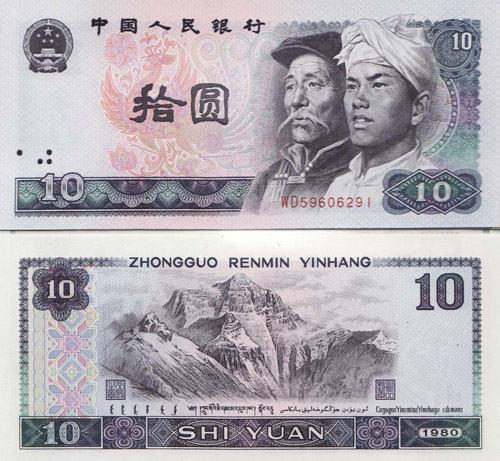 1980年10元四连体钞价格表
