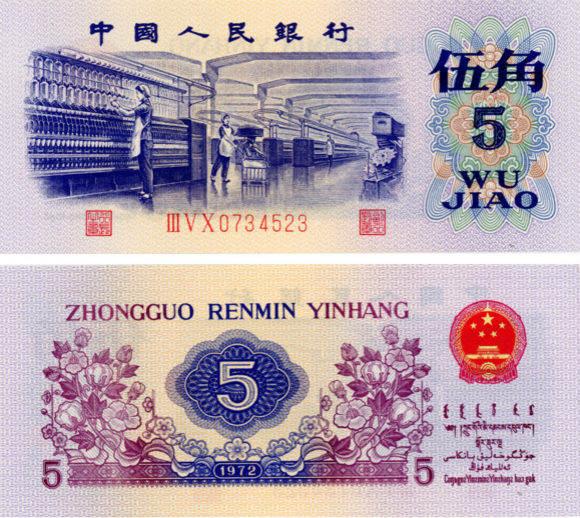 1972年5角人民币多少钱,收藏价值怎么样