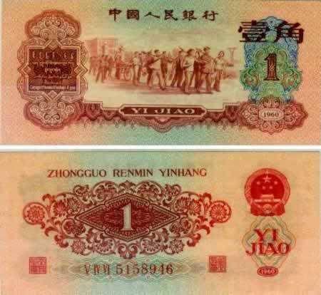 1960年1角人民币最新价格多少钱,1960年1角人民币发展前景
