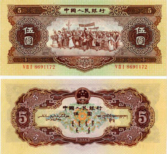 1953年5元人民币最新价格,1953年5元人民币收藏价值