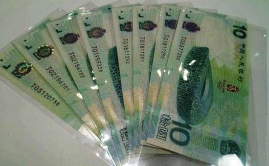 10元奥运钞历史价格,纪念钞价格表