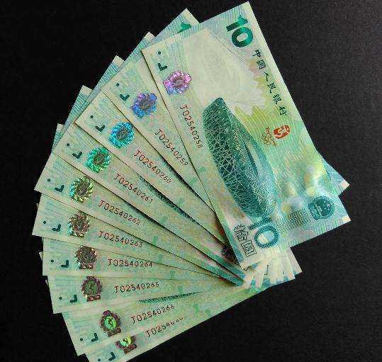 10元奥运钞全套价格表,10元奥运钞如何辨别真伪