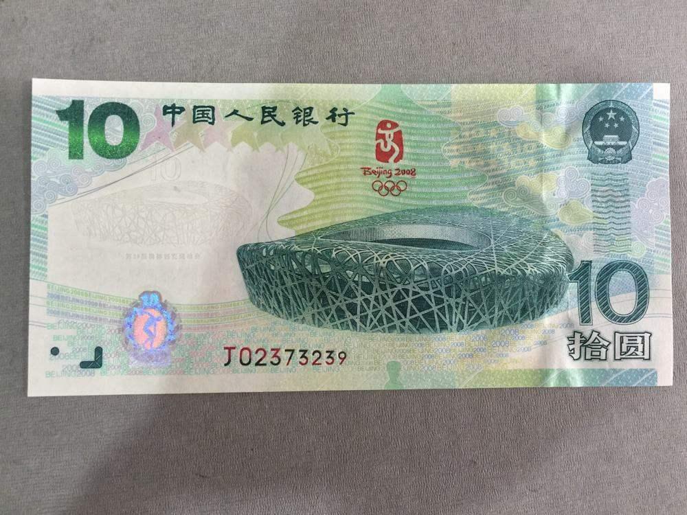10元奥运钞早期价格,纪念钞价格大全