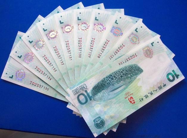 奥运纪念钞最新价格 再度暴涨不是梦