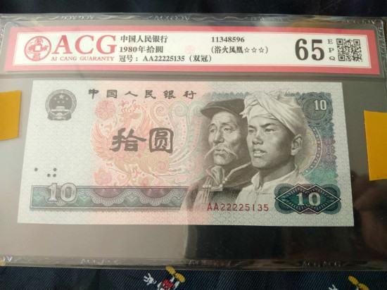 10元人民币值多少钱