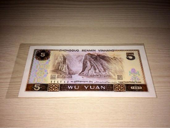 1980年五元人民币价格