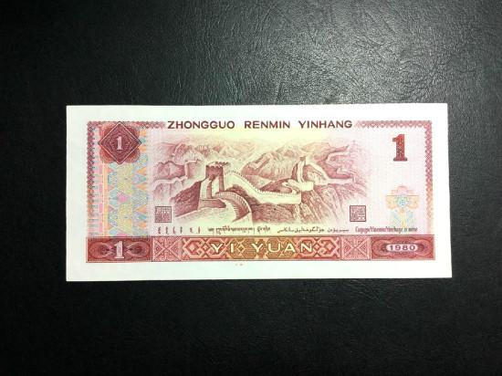 1990年1元人民币价格