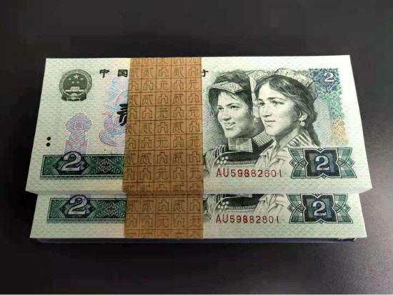 2元纸币回收价格表