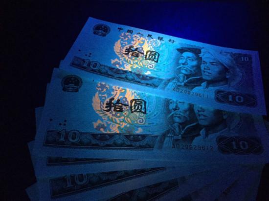 80版10元人民币