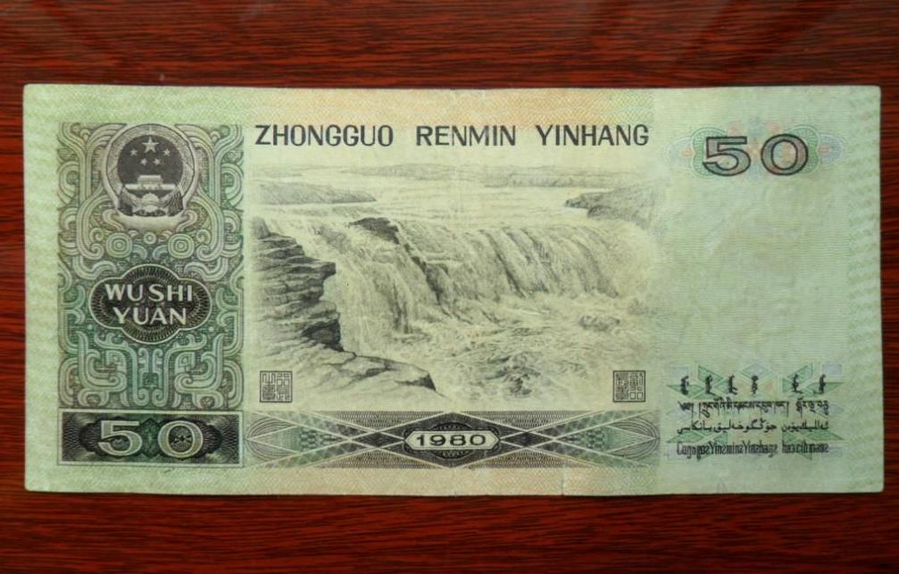 1980年50元纸币