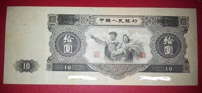 1953年大黑十元人民币值多少钱