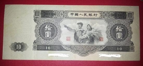 1953年大黑十元人民币