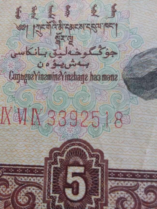 第三套人民币的收藏价值