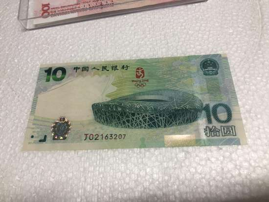 10元奥运钞回收价格