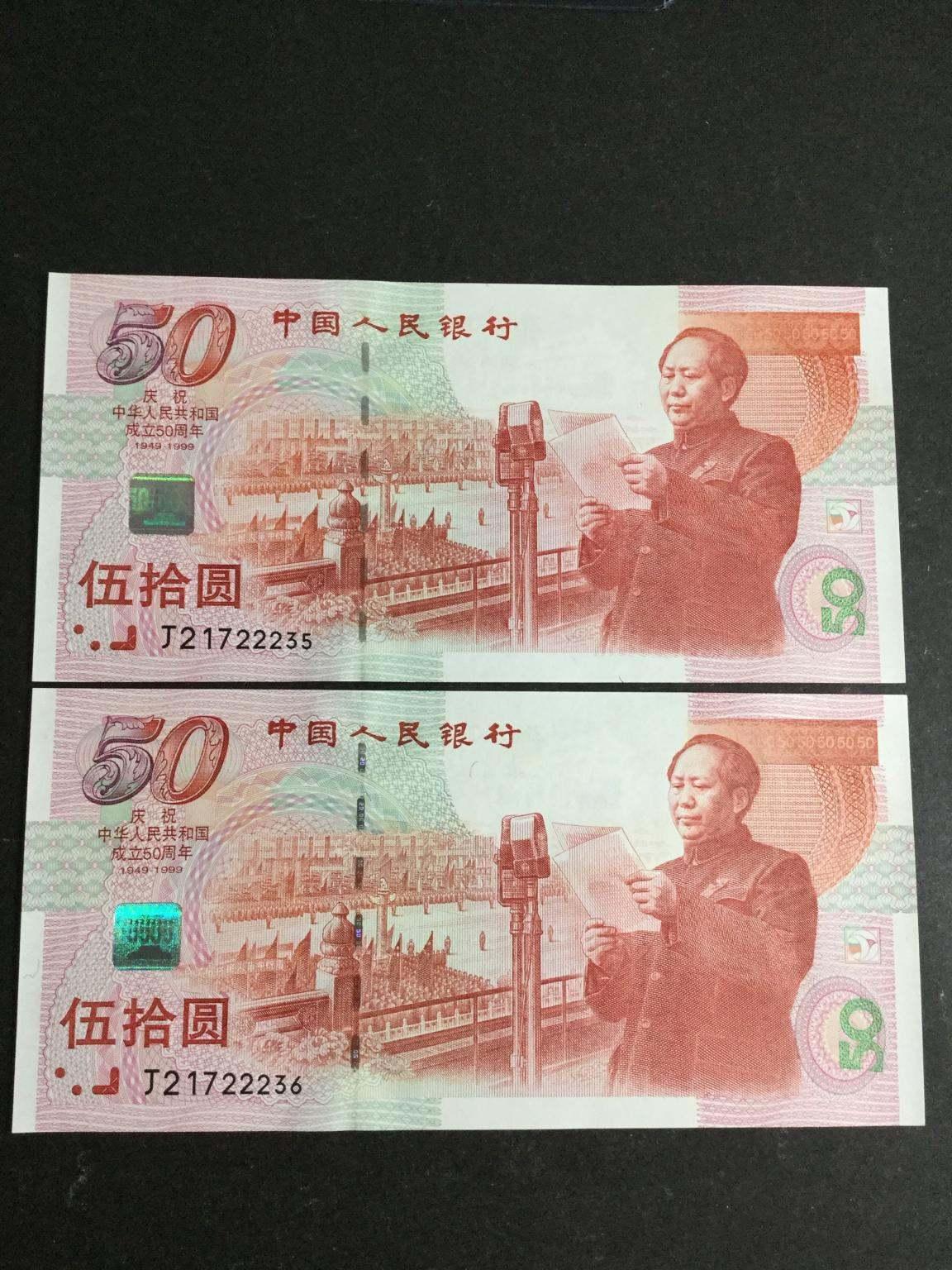 50周年建国钞价格及鉴定方法