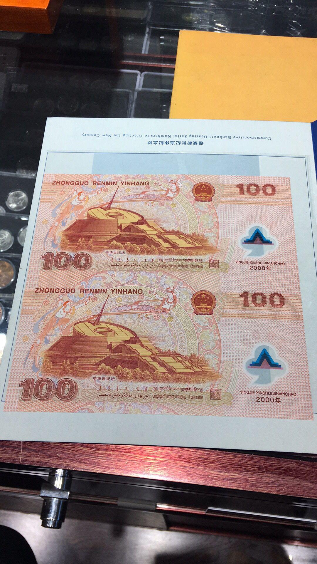 千禧龙年钞双连体纪念钞