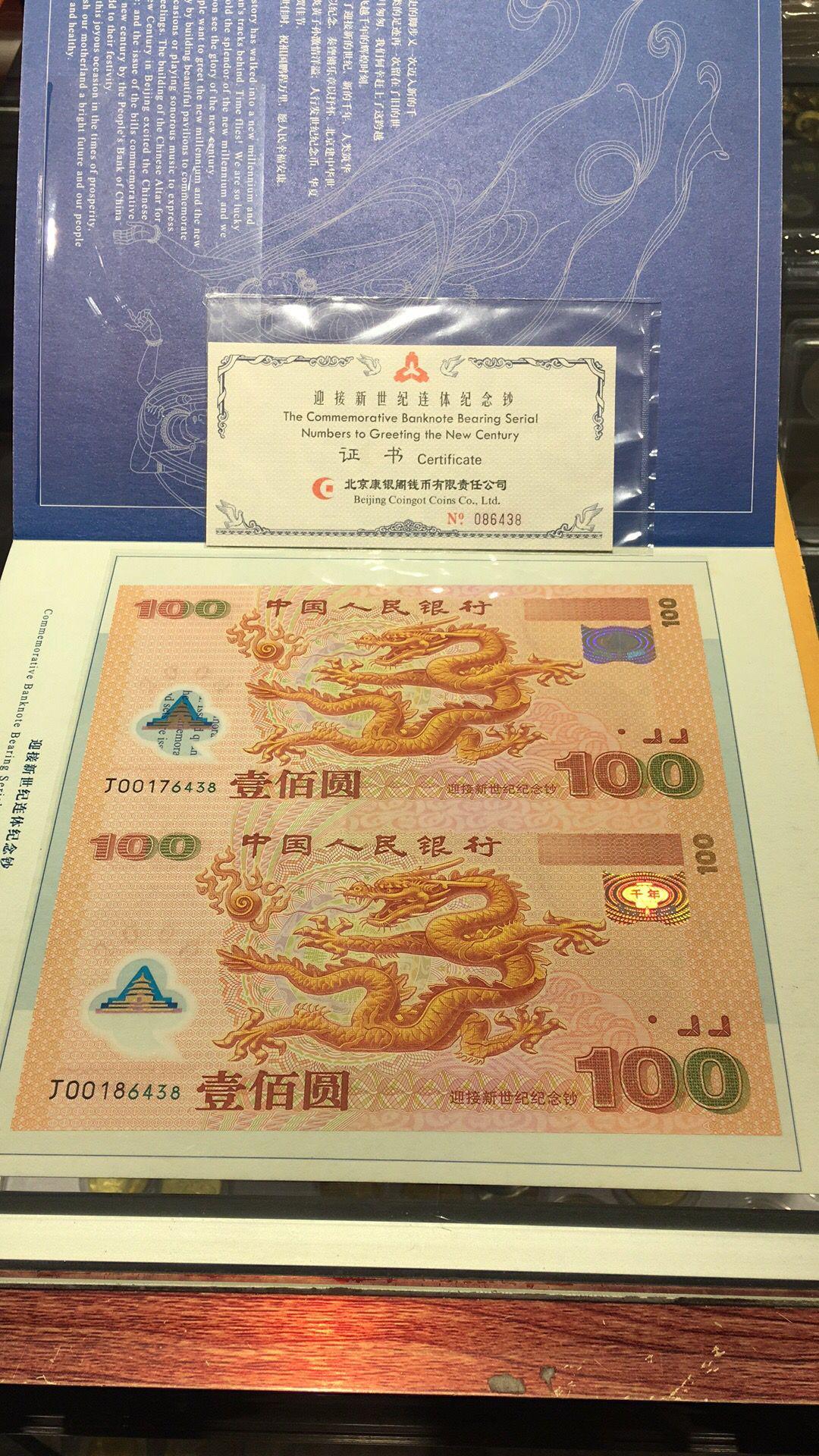 2000年龙钞双连体最新价格