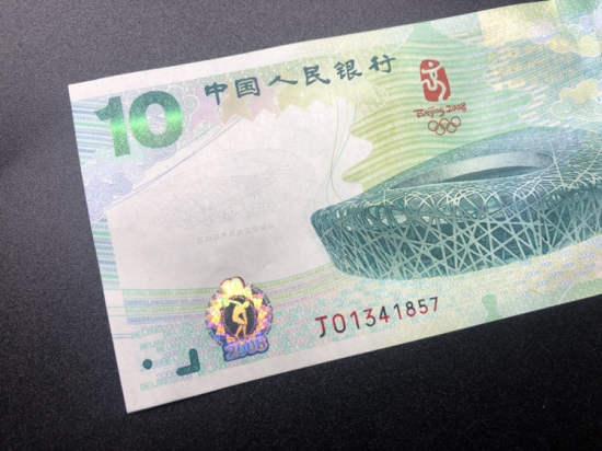 08奥运钞回收价格