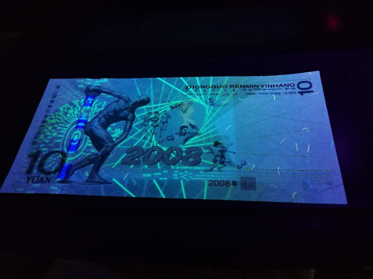 10元奥运钞价值多少钱及投资分析