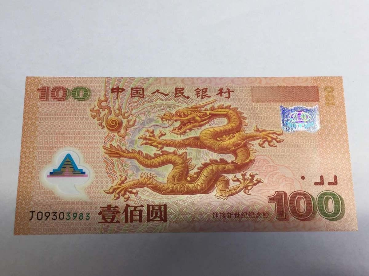 100元龙钞价格及价值走势